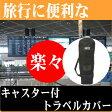 キャスター付ゴルフトラベルカバー9インチ対応【RCP】