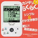 【あす楽】朝日ゴルフ用品 EAGLE VISION ez plus(イーグルビジョン)GPSゴルフナビ EV-414