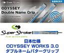 日本仕様 スーパーストローク オデッセイ WORKS 3.0...