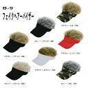 【フェイクーヘアーバイザー】【ヘアー付きサンバイザー】【帽子オシャレアイテム】【ゴルフ用キャップ】【釣り用防寒】【アウトドアバイザー】【コンペ用品】ライト(LITE)B-9 フェイクヘアーバイザー 10P03Dec16