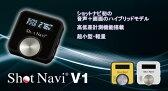 ショットナビV1 GPSボイスゴルフナビ Shot Navi G-734
