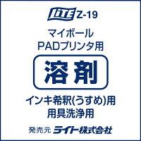 【マイボールPADプリンター専用】ライト(LITE) Z-19 マイボールPADプリンター専用 溶剤の画像