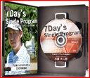 【日本一売れたゴルフDVD】豪華5大特典付。小原大二郎「7日間シングルプログラム」5ラウンド以内に100切り出来なかったら全額返金!【後払い対応可】【ゴルフ 教材 DVD】