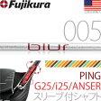 フジクラ☆Fujikura US blur 005 (レッド) ★純正PING G25 i25 ANSERスリーブ付シャフト【ゴルフ】