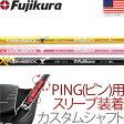フジクラ☆Fujikura ランバックス☆ROMBAX X (ROMBAX Xシリーズ)【セール品】 ★純正PING G25 i25 ANSERスリーブ付シャフト【ゴルフ】