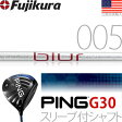 フジクラ☆Fujikura US blur 005 (レッド) ★純正PING G30スリーブ付シャフト【ゴルフ】