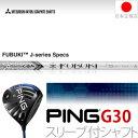 三菱レイヨン☆Mitsubishi Rayon フブキ☆FUBUKI Jシリーズ J50 J60 J70 ★純正PING G30スリーブ付シャフト【ゴルフ】