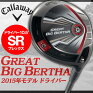 ��1�ߥ������ȡ� ����?���� GREAT BIG BERTHA 2015ǯ��ǥ� �ɥ饤�С� 10.5�� SR�ե�å���...