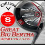 ��1�ߥ������ȡ� ����?���� GREAT BIG BERTHA 2015ǯ��ǥ� �ɥ饤�С� 10.5�� S�ե�å��� ...