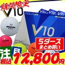 【まとめ買いがお得!5ダースセット】 ブリヂストン TOUR B V10 ゴルフ ボール オール