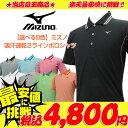 【選べる8色】 ミズノ 吸汗速乾2ラインポロシャツ Mizunoゴルフ 【M〜2XL 大きいサイズ】