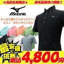 【選べる8色】 すっきり着れてスタイルアップ ミズノ ボタンダウンポロシャツ Mizunoゴルフ 【M〜2XL 大きいサイズ】