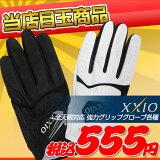 【税込555円】 XXIO 全天候型 強力グリップのゴルフグローブが処分価格で登場! ダンロップ ゼクシオ 全2色