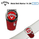 【税込2,484円】キャロウェイ メタル ベルト マーカー 14 JM メンズ ベルトに取り付けて使用できる便利なマーカー 5936201 Callaway Metal Belt Marker 14 JM