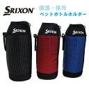 ダンロップ SRIXON ペットボトルホルダー 1本用 20...