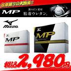 【税込2,980円】楽天最安値に挑戦!Mizuno MPボール 2014年モデル