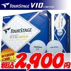 【税込2,900円】 TOURSTAGE V10 LIMITED 1ダース 新品 ゴルフボール ツアーステージ ブイテン リミテッド 12球 【楽天最安値に挑戦】