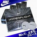 【税込1,980円】ナイキ ゴルフ ボール HYPER FLIGHT 1ダース(12球入り) 3ピース ディスタンスタイプ 新品 NIKE ハイパーフライト【在庫処分】