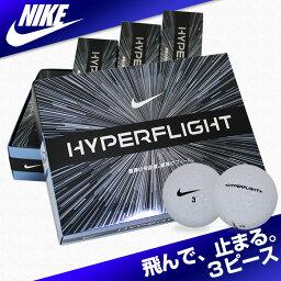 【税込1980円】ナイキ ゴルフ ボール HYPER FLIGHT 1ダース(12球入り) 3ピース ディスタンスタイプ 新品 NIKE ハイパーフライト【在庫処分】