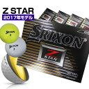 スリクソン ゴルフ ボール Z STAR 2017年モデル ウレタンカバー 3ピース DUNLOP SRIXON 1ダース 12球