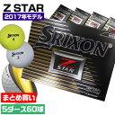 【まとめ買いがお得!5ダースセット】 スリクソン ゴルフ ボール Z STAR 2017年モデル ウレタンカバー 3ピース DUNLOP SRIXON 1ダース 12球
