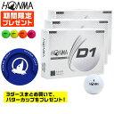ホンマ ゴルフ ボール D1 2ピース ディスタンス 飛距離 ソフトアイオノマー 1ダース12球入り 368ディンプル 2020 HONMA 本間ゴルフ BT2001