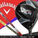 【展示処分】キャロウェイ XR ドライバー Diamana / TOUR AD MJ スピード・ステップ・クラウンが生み出す、爆発的な飛距離性能 Callaway Golf ゴルフクラブ【送料無料】