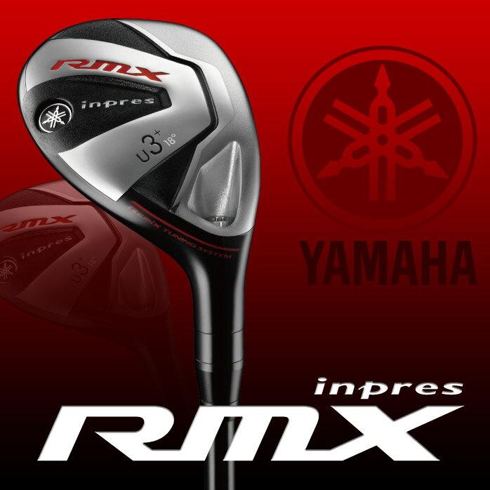 ヤマハ inpres RMX 2014 ユーティリティー アイアンが苦手なすべてのゴルファーへ  YAMAHA インプレス リミックス ゴルフクラブ UT ヘッドとシャフトセットでの販売となります。