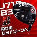 【送料無料】 ブリヂストン J715 B3 460cc ドライバー 9.5° TOUR AD MJ-6 MJ-7 進化したパワースリットで飛びを追求 BRIDGESTONE GOLF