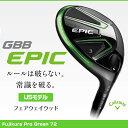 【US限定モデル】 キャロウェイ EPIC フェアウェイウッド USモデル Fujikura Pro Green 72 新開発のカーボンクラウンで優しさと、EPIC(桁外れな)飛びを実現! Callaway ゴルフ【アスリート向けシャフト】
