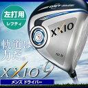 【レフティ】 ダンロップ ゼクシオ9 ドライバー MP900 カーボン やさしく 大きな飛びを DUNLOP XXIO9 【保証書に日本語表記無し】【メーカー正規品】