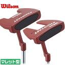 ウィルソン PROSTAFF RED パター 3種類の形状から自分に合った一本を選べる マレット型 プロスタッフ Wilson outlet