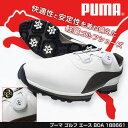 【税込8,888円】プーマ ゴルフ エース Boa 人気のBoaクロージャー搭載モデル 快適性と安定性を兼ね備えた軽量ゴルフシューズ 3E ソフトスパイク 軽量 メンズ ゴルフシューズ PUMA Golf Ace Boa 188661-03