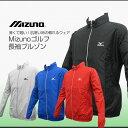 【期間限定!税込2,980円】撥水素材で多少の雨なら大丈夫! 薄くて軽い!長袖ブルゾン Mizuno