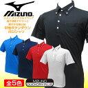 【期間限定!税込2,980円】 ミズノ メンズ ゴルフウェア 半袖ボタンダウンポロシャツ 吸汗速乾でサラッとした着心地! QUICK DRY PLUS 採用 mizuno golf wear 52JA5073
