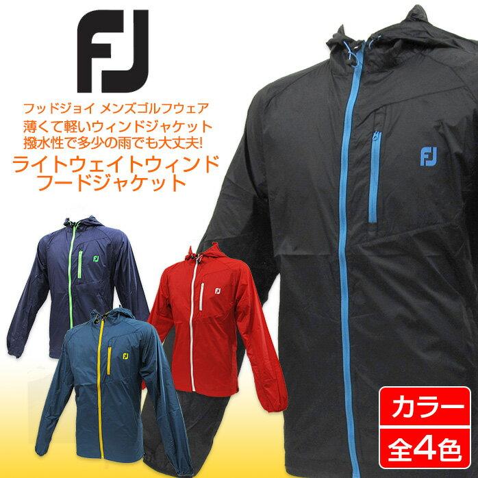 税込4980円フットジョイメンズゴルフウェアライトウェイトフルジップフード付きウィンドジャケット薄く