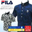 【期間限定!税込2,980円】 フィラ メンズ ゴルフウェア 花柄ボタンダウン ポロシャツ 薄くて軽く通気性の良いシャツ 吸汗速乾でサラッとした着心地 fila golf wear 746-633