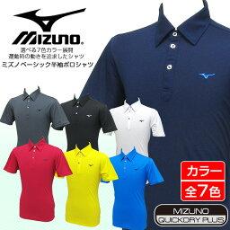 <strong>ミズノ</strong> ゴルフ ベーシック半袖<strong>ポロシャツ</strong> 選べる7色カラー展開 運動時の動きを追求したシャツ メンズ ゴルフウェア QUICKDRYPLUS DYNAMOTIONFIT mizuno golf wear 52JA6066 outlet