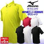【紫外線カット】ミズノ ポロシャツ ゴルフウェア Mizunoゴルフ ICE TOUCH採用 全6色