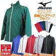【選べるカラー 全6色】収納袋付き!ミズノ 長袖ジップアップブルゾン Mizunoゴルフ