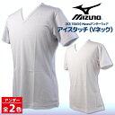 Mizuno_ice1-1