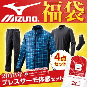 【2018年モデル】 Mizuno 発熱するから温かい!ブレスサーモ体感セット メンズ ゴルフやスポーツ、普段着に!全4色 ミズノ 男性用 福袋 52JH7550