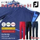 Footjoy ストレッチソフトシェルパンツ 多機能&日本人ゴルファーに合わせてフィット