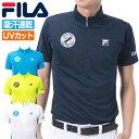 【在庫処分市】フィラ ゴルフ メンズ 半袖 ポロシャツ 半袖シャツ 吸汗速乾 UVカット スタンドカラーシャツ ジップアップ 全4色 FILA 749-668G