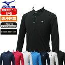 ミズノ ゴルフ メンズ 長袖 ポロシャツ 吸汗速乾 ミズノムーブテック MIZUNO 全8色 MIZUNO 19FW 52JA9553 テレワーク ビジポロ ビズポロ