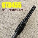 GTD455・CODE-K ドライバー用 スリーブ付シャフト LANAKIRA KANALOA SEA BLUE SUNSET PINK 45 55 65