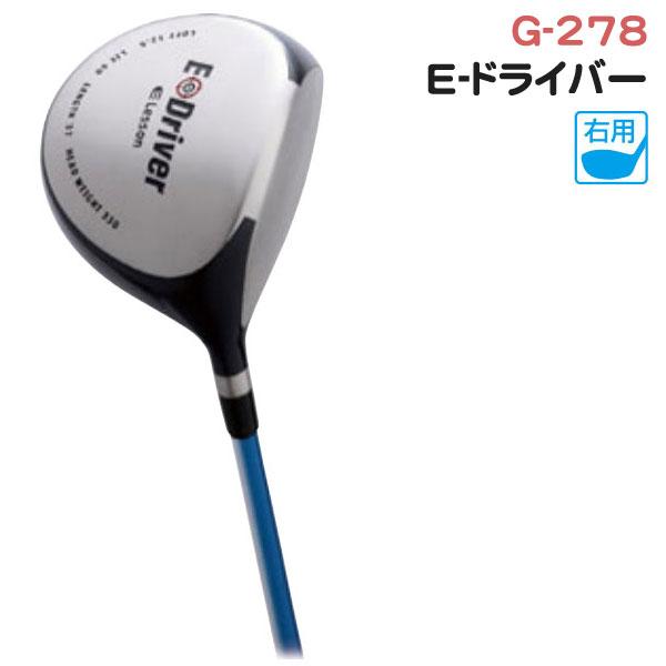 [セール品]E-ドライバー G-278 最大35倍!更にエントリーでP5倍上乗せ!ゴルフ 練習用品 ライト E ドライバー G278 江連忠監修 飛距離アップ レッスン DVD