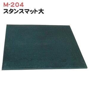 【練習用品】ライトスタンスマット大M-204
