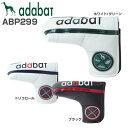 アダバット パターカバー ABP299 ◆ ゴルフ ゴルフ用品 小物 アクセサリー ヘッドカバー ピン型 ブレード用 ホワイト/グリーン トリコロール ブラック