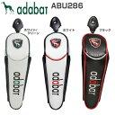 アダバット ユーティリティ用ヘッドカバー ABU286 ◆ ゴルフ ゴルフ用品 小物 アクセサリー UT